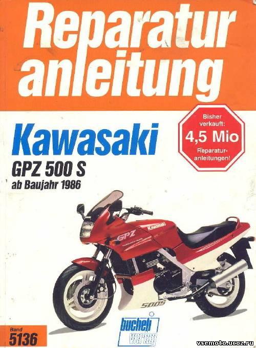 Руководство По Ремонту Kawasaki Zzr 400 2
