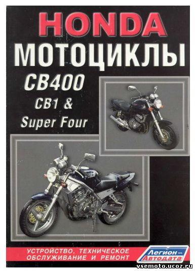 Honda мануалы мотоциклы здесь