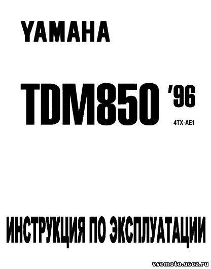 Мануал на русском yamaha drag star 400