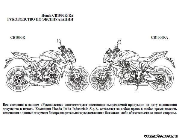 Мануалы На Мотоциклы На Русском